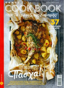 Ethnos COOKBOOK April 2015 218x300 Ethnos COOKBOOK April 2015