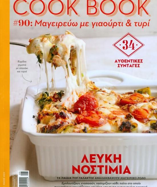 Ethnos COOKBOOK May 2015