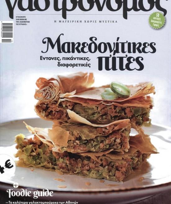 Gastronomos Oct 2016 300dpi
