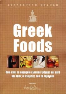 Greek Foods April 2016 210x300 Greek Foods April 2016