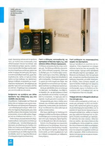 VIMA GOURMET Feb 2015 p26 216x300 Vima GOURMET January 2015