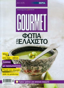 Vima GOURMET Aug 2015b 219x300 Vima GOURMET August 2015