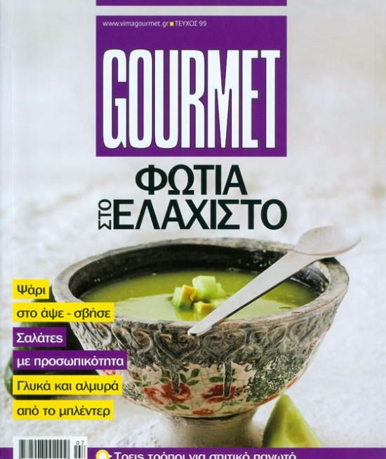 Vima GOURMET Aug 2015b